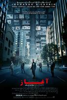 Inception - Egyptian Movie Poster (xs thumbnail)