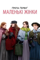 Little Women - Ukrainian Video on demand movie cover (xs thumbnail)