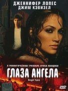 Angel Eyes - Russian Movie Cover (xs thumbnail)
