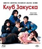 The Breakfast Club - Bulgarian Blu-Ray movie cover (xs thumbnail)