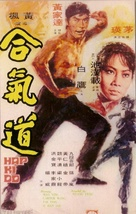 He qi dao - Hong Kong Movie Poster (xs thumbnail)