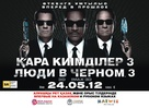 Men in Black 3 - Kazakh Movie Poster (xs thumbnail)