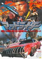 Exterminators of the Year 3000 - Japanese Movie Poster (xs thumbnail)