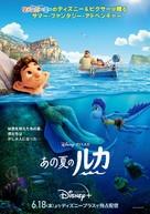 Luca - Japanese Movie Poster (xs thumbnail)