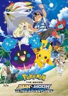 """""""Poketto monsutâ"""" - Movie Poster (xs thumbnail)"""