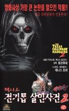 The Texas Chainsaw Massacre 2 - South Korean VHS movie cover (xs thumbnail)