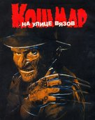 A Nightmare On Elm Street - Russian Movie Cover (xs thumbnail)