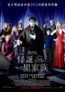 Dark Shadows - Hong Kong Movie Poster (xs thumbnail)
