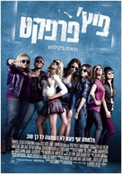 Pitch Perfect - Israeli Movie Poster (xs thumbnail)