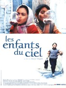 Bacheha-Ye aseman - French Movie Poster (xs thumbnail)