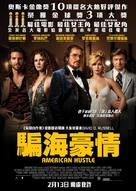 American Hustle - Hong Kong Movie Poster (xs thumbnail)
