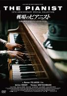 The Pianist - Japanese Movie Poster (xs thumbnail)