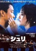 Shiri - Japanese Movie Poster (xs thumbnail)