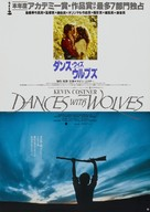 Dances with Wolves - Japanese Movie Poster (xs thumbnail)