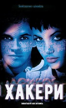 Hackers - Ukrainian Movie Cover (xs thumbnail)