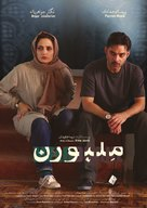 Melbourne - Iranian Movie Poster (xs thumbnail)