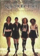 The Craft - Russian DVD movie cover (xs thumbnail)