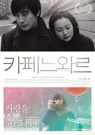 Kape neuwareu - South Korean Movie Poster (xs thumbnail)