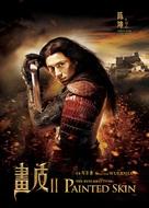 Hua pi 2 - Chinese Movie Poster (xs thumbnail)