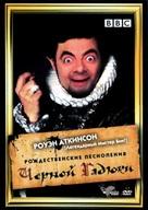 Blackadder's Christmas Carol - Russian DVD cover (xs thumbnail)