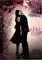 Sarangni - South Korean Movie Poster (xs thumbnail)