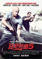 Fast Five - Hong Kong Movie Poster (xs thumbnail)