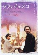 Francesco - Japanese Movie Poster (xs thumbnail)