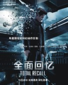 Total Recall - Chinese Movie Poster (xs thumbnail)