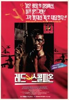 Red Scorpion - South Korean Movie Poster (xs thumbnail)