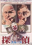 Sleuth - Japanese Movie Poster (xs thumbnail)