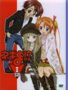 """Negima!?"" - Japanese Movie Cover (xs thumbnail)"