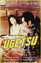 Ugetsu monogatari - French Movie Poster (xs thumbnail)