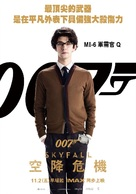 Skyfall - Taiwanese Movie Poster (xs thumbnail)