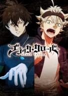"""Black Clover"" - Japanese Movie Poster (xs thumbnail)"
