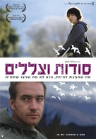 In My Father's Den - Israeli Movie Poster (xs thumbnail)