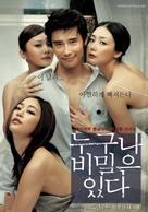 Nuguna bimileun itda - South Korean poster (xs thumbnail)