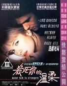 Never Talk to Strangers - Hong Kong Movie Poster (xs thumbnail)