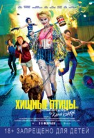 Harley Quinn: Birds of Prey - Russian Movie Poster (xs thumbnail)