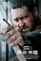 Robin Hood - Hong Kong Movie Poster (xs thumbnail)