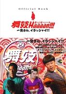 Maiko haaaan!!! - Japanese poster (xs thumbnail)