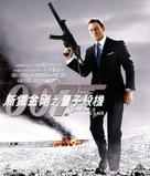 Quantum of Solace - Hong Kong Movie Cover (xs thumbnail)