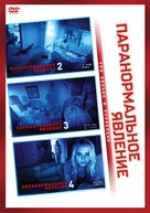 Paranormal Activity 2 - Russian DVD cover (xs thumbnail)