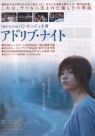 Aju teukbyeolhan sonnim - Japanese Movie Poster (xs thumbnail)