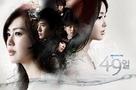 """""""49 Days"""" - South Korean Movie Poster (xs thumbnail)"""