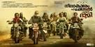Neelakasham Pachakadal Chuvanna Bhoomi - Indian Movie Poster (xs thumbnail)