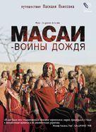 Massai - Les guerriers de la pluie - Russian Movie Cover (xs thumbnail)