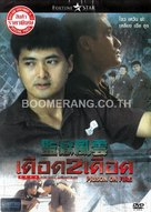 Gaam yuk fung wan - Thai Movie Cover (xs thumbnail)