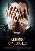Educazione siberiana - South Korean Movie Poster (xs thumbnail)