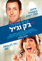 Jack and Jill - Israeli Movie Poster (xs thumbnail)