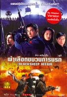 Another Meltdown - Thai Movie Cover (xs thumbnail)